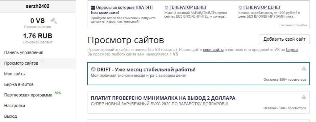 Бесплатные рекламные площадки Visit-box