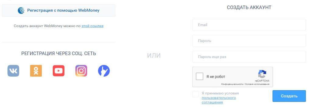 Заработок на соц сетях без вложений cashbox.ru регистрация аккаунта
