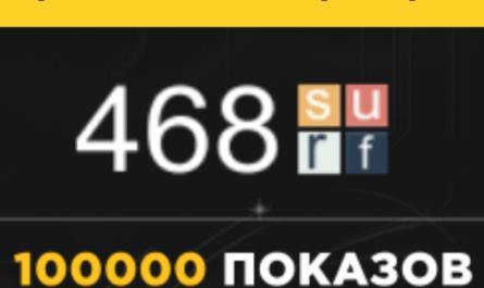 468surf Бонус 100000 бесплатных показов